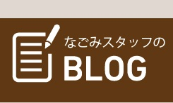 なごみ整体院<塚本院>のスタッフブログ