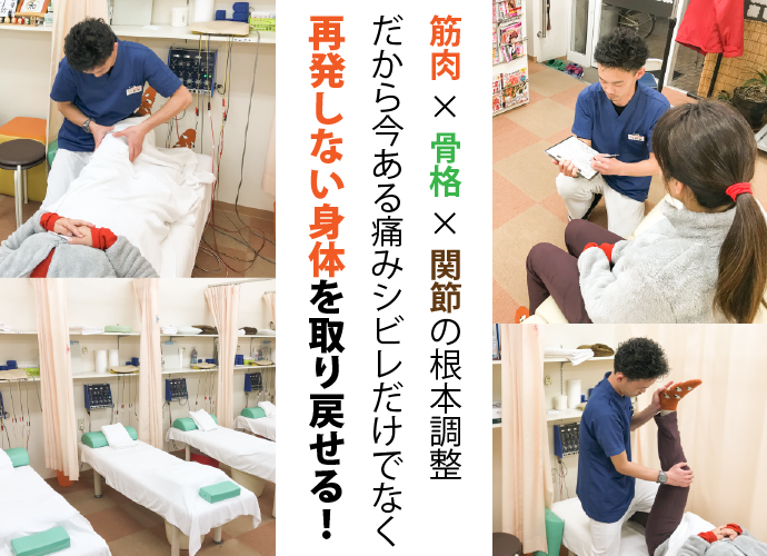 「筋肉×骨格×関節」の根本調整。だから今ある痛みシビレだけでなく再発しない身体を取り戻せる!