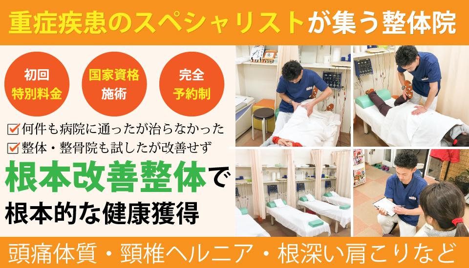 塚本駅徒歩5分 初回特別料金 病院で何度治療してもかいぜんしない首・肩の不調でお悩みの方のための専門整体院。あなたは今のままで良いんですか?本当に治りたいと思いませんか?