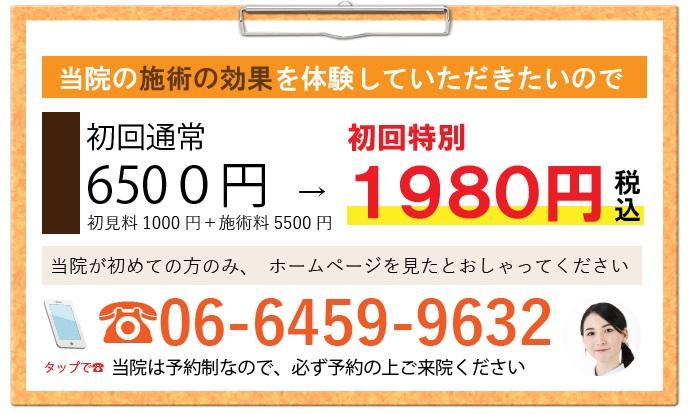 当院の施術の効果を体験していただきたいので、初回通常6,500円(初見料1,000円+施術料5,500円)→初回特別1,980円(税込) 当院が初めての方のみ、ホームページを見たとおっしゃってください。 電話:06-6459-9632<当院は予約制なので、必ず予約の上ご来院ください>